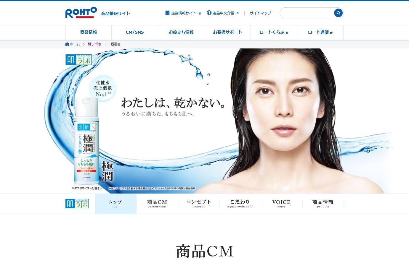 極潤®  ロート製薬- 商品情報サイト