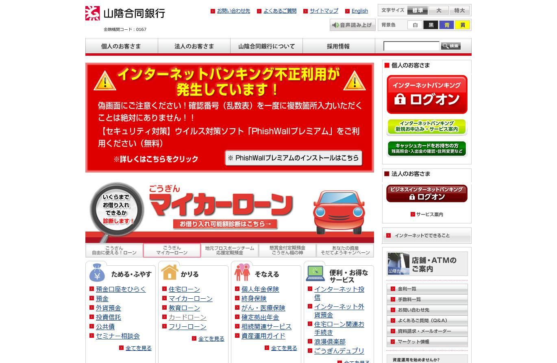山陰合同銀行ホームページ