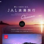JAL - JAL浪漫旅行 沖縄