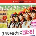 キャンペーン|御殿場高原®あらびきポーク 米久株式会社