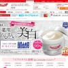 美白ゲル|美白化粧品無料サンプルお申込み-ドクターシーラボ公式通販