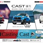 あなたを、日本を、おもしろく。新型CAST誕生|CARS|ダイハツポート【ダイハツ】