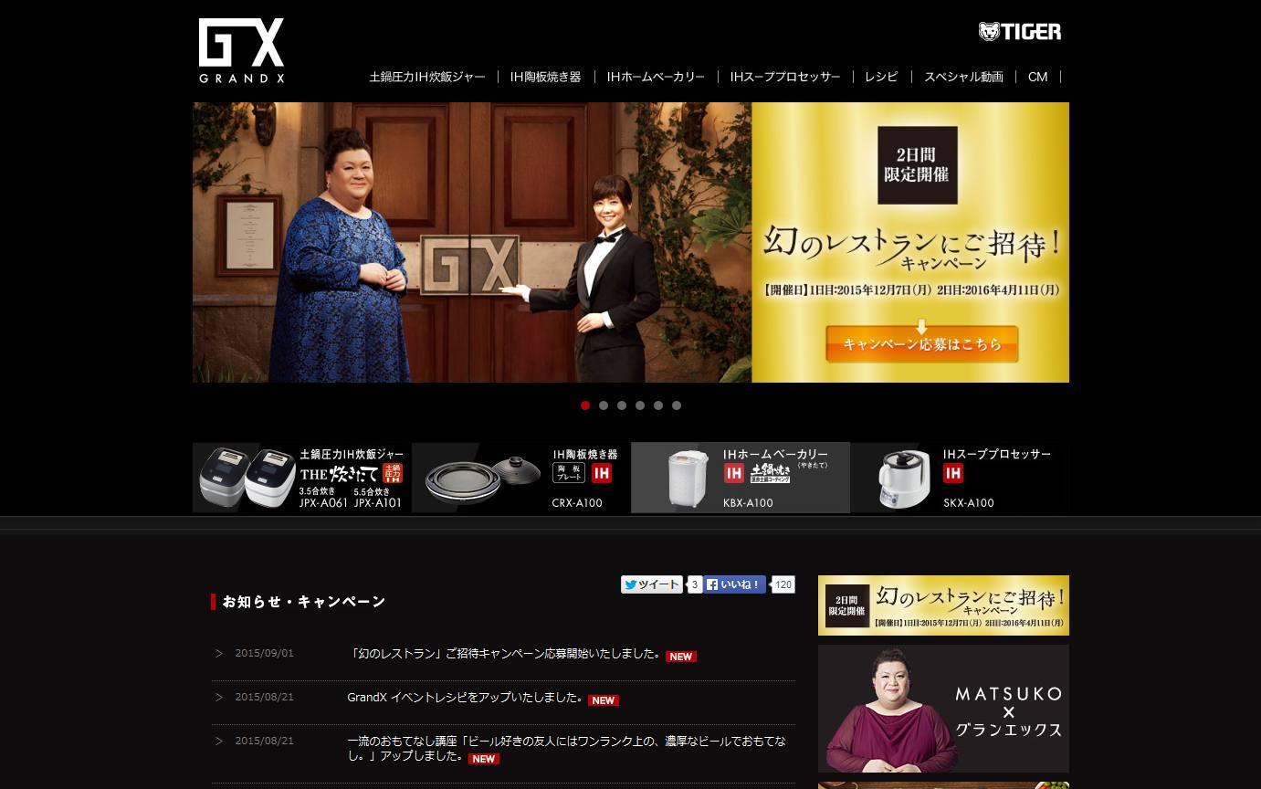 GX GRANDX|タイガー魔法瓶