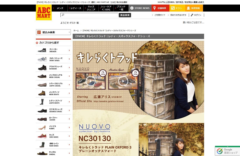 【TVCM】キレらくトラッド|レディースオックスフォードシューズ- 通販  ABC-MART.net 【公式】靴の総合通販
