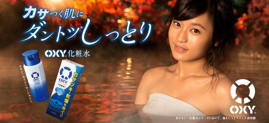 8小島瑠璃子OXYCM化粧水