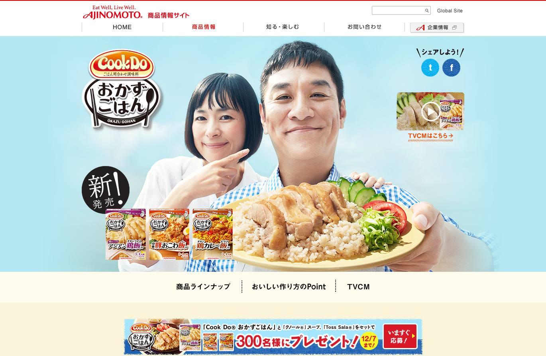 ピエール瀧 西田尚美 味の素 Cook Do おかずごはん アジアン鶏飯 ほんわか家族篇