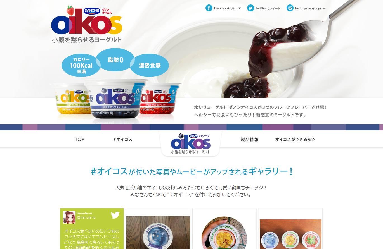 オイコス|ダノンジャパン
