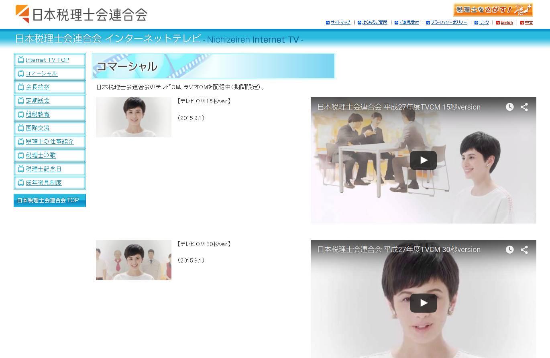 インターネットテレビ-日本税理士会連合会
