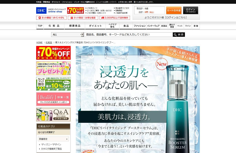 導入&エイジングケア美容液『DHCリバイタライジング ブースターセラム』  化粧品のDHC