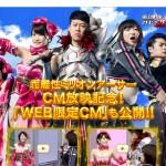 乖離性ミリオンアーサー CM放映記念!「WEB限定CM」も公開!!  SQUARE ENIX