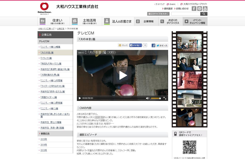 「夫の本音」篇 テレビCM 企業広告 ダイワハウス