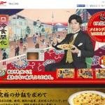 冷食開化 新中華街シリーズ|マルハニチロ株式会社