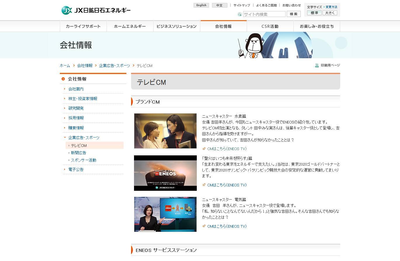 テレビCM 会社情報 JX日鉱日石エネルギー
