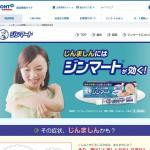 じんましんの治療薬ジンマート|ロート製薬株式会社  ロート製薬- 商品情報サイト