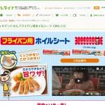 キチントさんフライパン用ホイルシート CMレシピ - 商品紹介 - クレライフ - クレハの家庭用品サイト