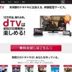 dTV|未体験のドキドキに出会える、動画・映像配信サービス