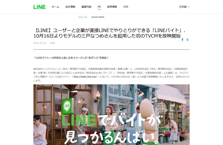 【LINE】ユーザーと企業が直接LINEでやりとりができる「LINEバイト」、 10月16日よりモデルの三戸なつめさんを起用した初のTVCMを放映開始  LINE Corporation  ニュース