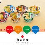 ノンフライ麺のマルちゃん麺づくり 東洋水産株式会社