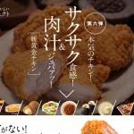 ローソン 新 黄金チキン「誕生」篇 柳葉敏郎 ベッキー