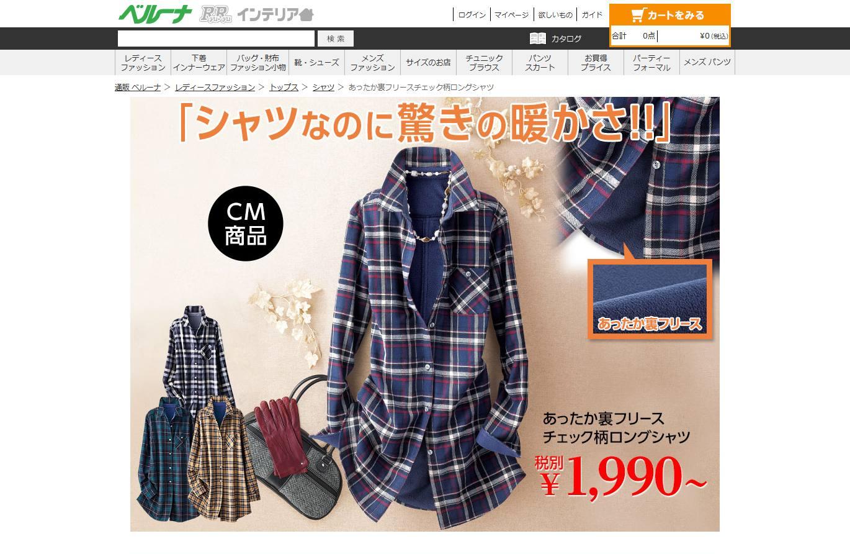 あったか裏フリースチェック柄ロングシャツ通販|カタログ通販ベルーナ