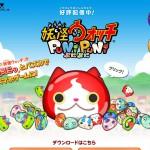 妖怪ウォッチ ぷにぷに|スマホゲーム 公式サイト