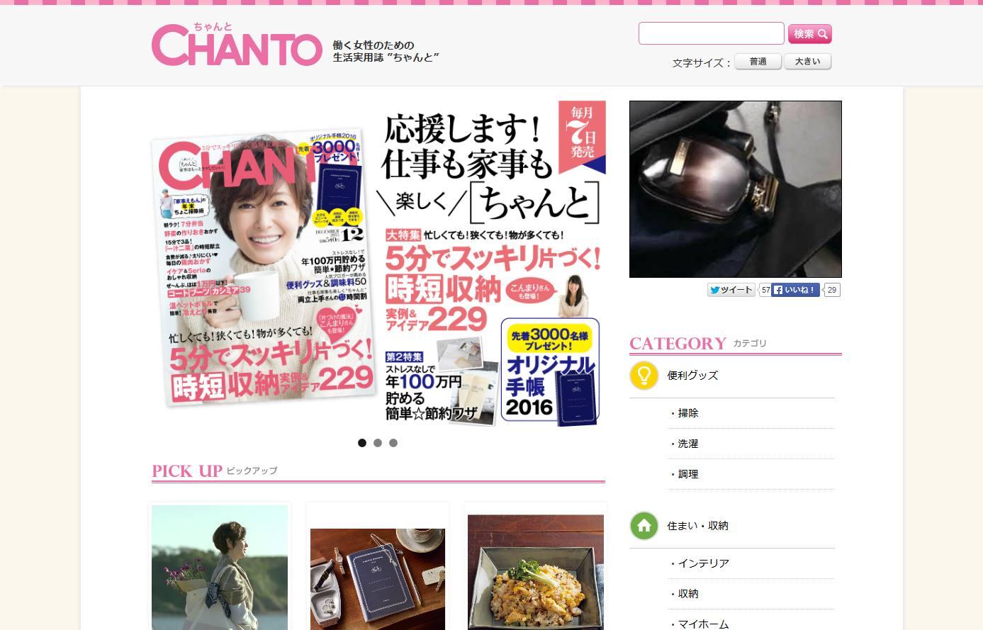 """CHANTO ちゃんと 働く女性のための生活実用誌 """"ちゃんと"""""""