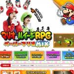 マリオ&ルイージRPG ペーパーマリオMIX  ニンテンドー3DS  任天堂