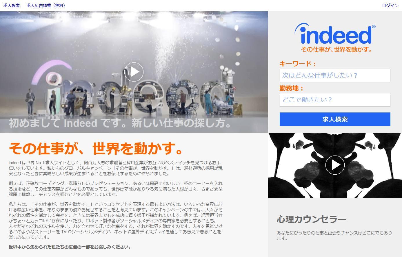 その仕事が、世界を動かす。  Indeed.com