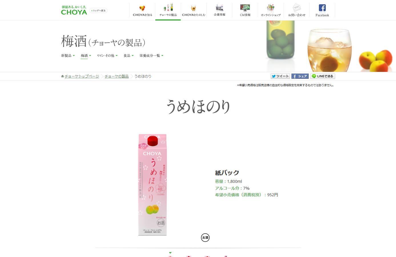うめほのり  チョーヤ梅酒株式会社