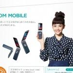 J-COMのスマホはじまる。J-COM MOBILE