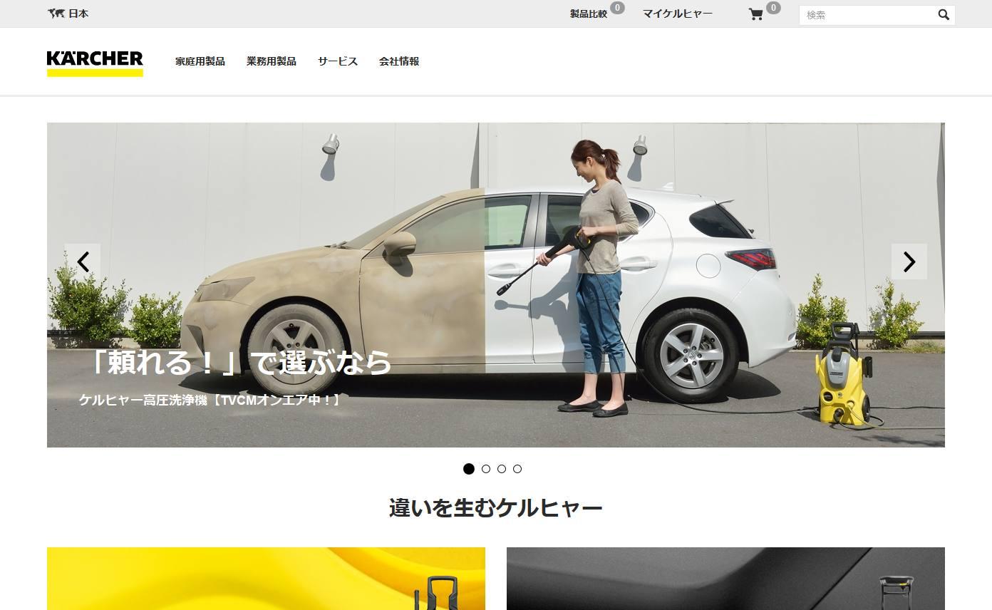 ようこそ、ケルヒャー ジャパン ウェブサイトへ  ケルヒャー