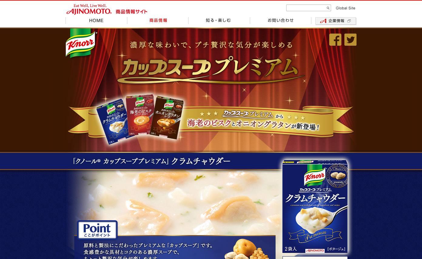 カップスーププレミアム  Knorr® クノール  味の素株式会社