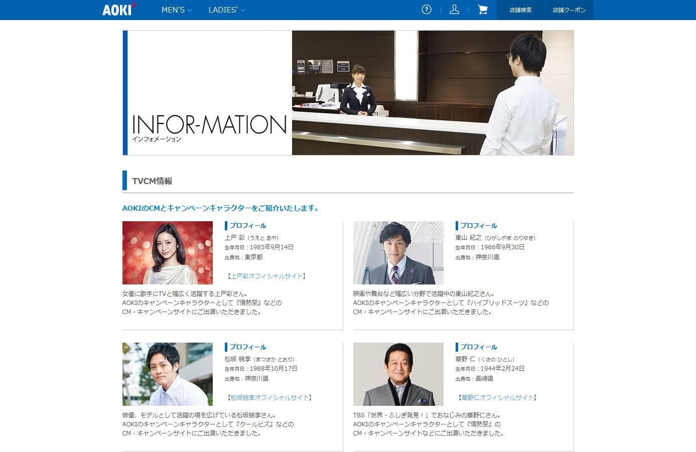 TVCM情報|スーツ・紳士服・礼服・レディースのAOKI
