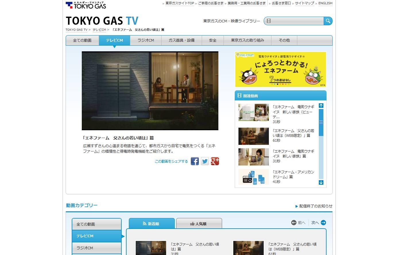 東京ガス : 東京ガスのCM・動画ライブラリー <TOKYO GAS TV>