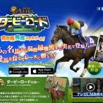 【公式】競走馬育成スマホゲーム|ダービーロード presented by みんなのKEIBA