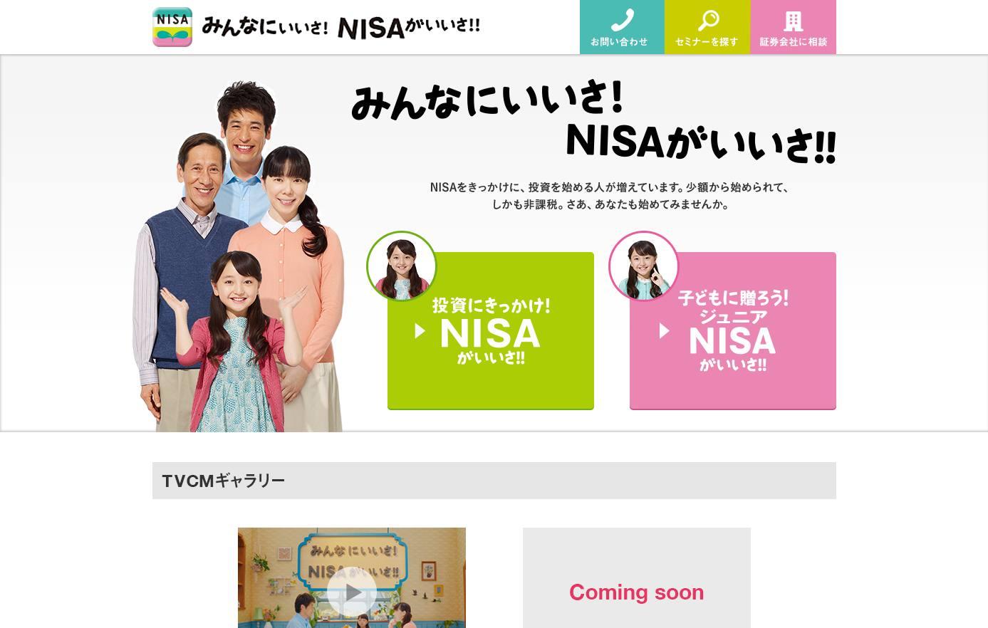 トップページ「みんなにいいさ!NISAがいいさ!!」|日本証券業協会