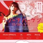 ラゾーナ川崎プラザ|ラゾーナ×アーティストコラボレーション 中川翔子