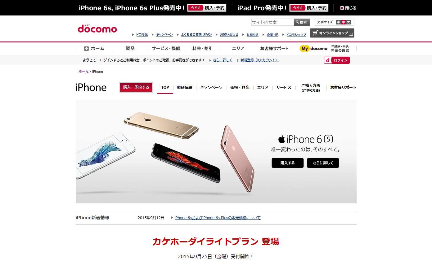 iPhone  NTTドコモ