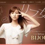1DAY-Refrear BIJOU(ビジュー)|リフ女堀田茜のワンデーカラーコンタクト