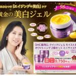 これひとつで「エイジング+美白」ケア!黄金の美白ジェル|化粧品・コスメ・スキンケアならDHC