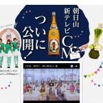 朝日山 新テレビCM ついに公開!|あなたの笑顔をCMに!朝日山 ご愛飲ありがとうキャンペーン|朝日酒造株式会社