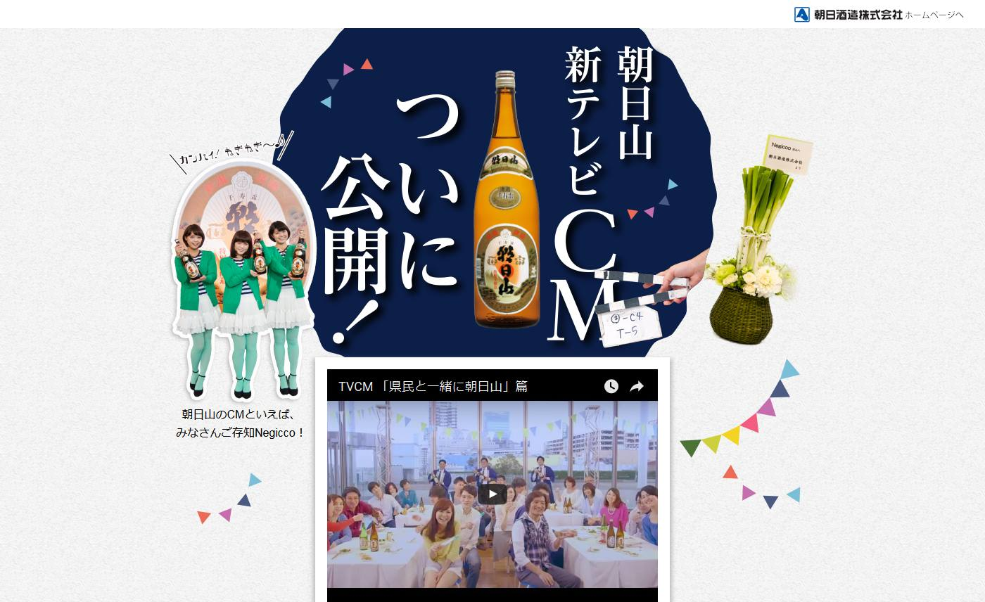 朝日山 新テレビCM ついに公開! あなたの笑顔をCMに!朝日山 ご愛飲ありがとうキャンペーン 朝日酒造株式会社