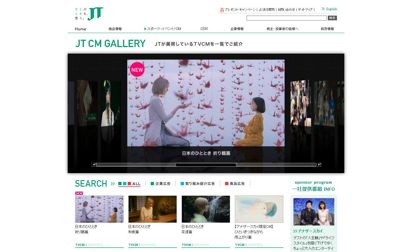 JT CM GALLERY  JTウェブサイト