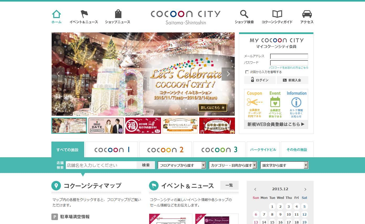 ホーム コクーンシティ[COCOON CITY Saitama-Shintoshin]