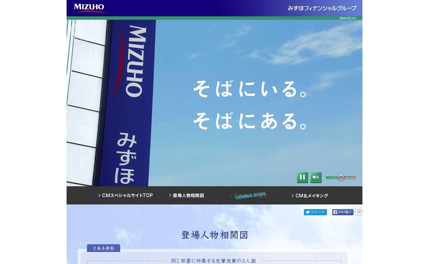 みずほFG:One MIZUHO CMスペシャルサイト