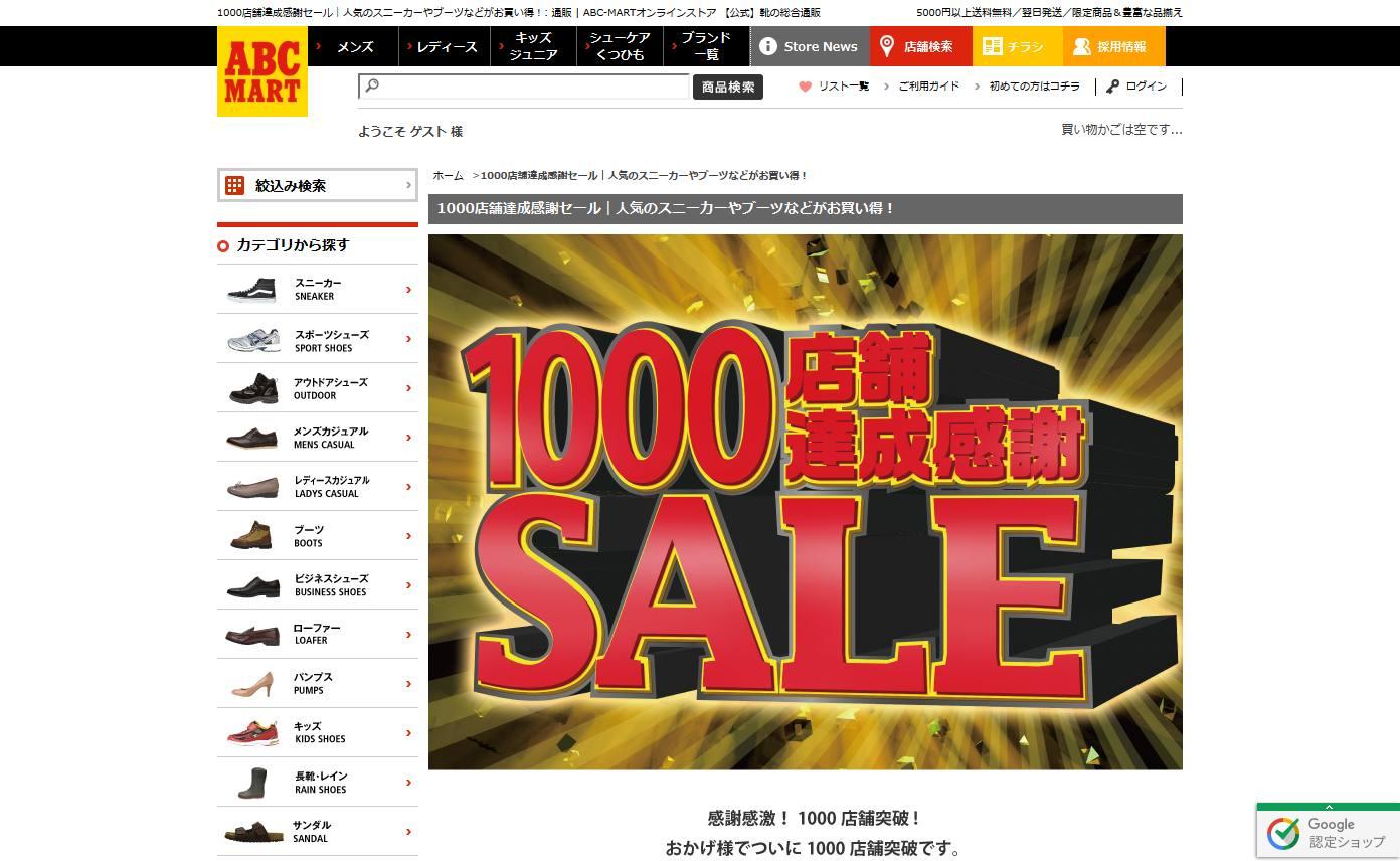 1000店舗達成感謝セール|人気のスニーカーやブーツなどがお買い得!- 通販  ABC-MARTオンラインストア 【公式】靴の総合通販