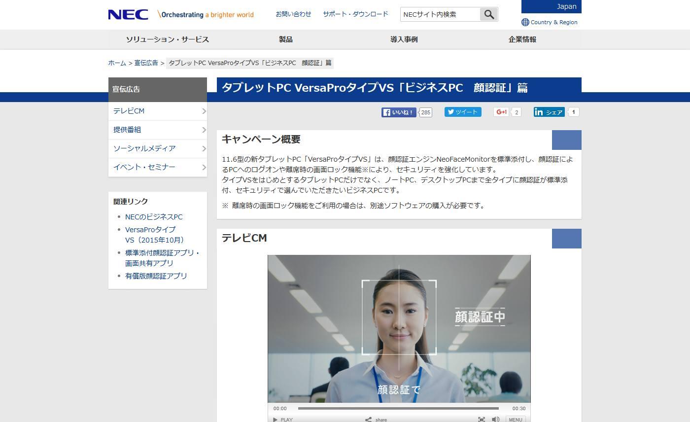 タブレットPC VersaProタイプVS「ビジネスPC 顔認証」篇- 宣伝広告  NEC