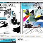 五ヶ瀬ハイランドスキー場 オフィシャルページ