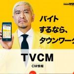 バイトするなら、タウンワーク。松本人志出演新CM