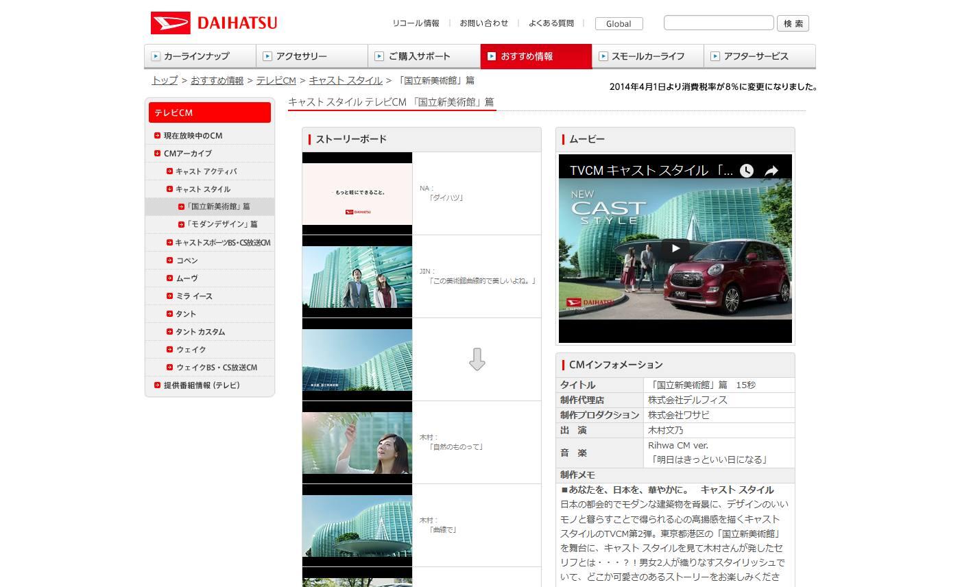 「国立新美術館」篇:キャスト スタイル - テレビCM おすすめ情報【ダイハツ】